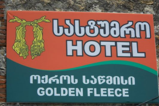 golden fleece kutaisi1