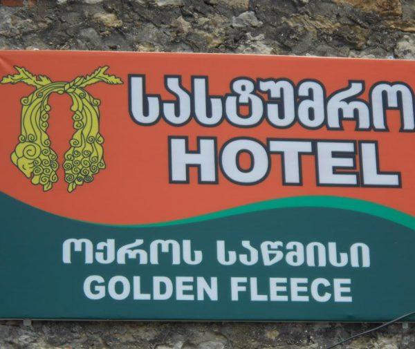golden fleece kutaisi1