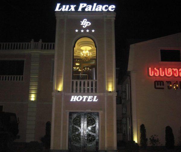 lux palace kutaisi1